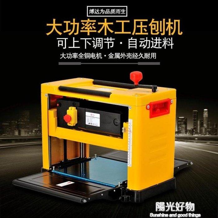 博達13寸木工壓刨機平刨機多功能大功率電刨刨臺式刨床單面刨家用 220V NMS