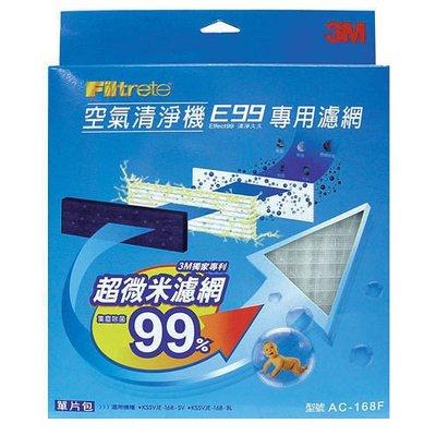 ‧【全新含稅附發票,2件裝】3M 淨呼吸Filtrete AC-168 E99專用空氣清淨濾網 專為寶寶設計