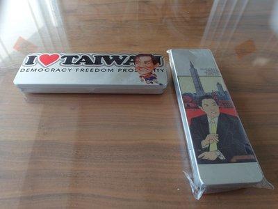 馬英九總統紀念鉛筆盒2個+馬克杯1個