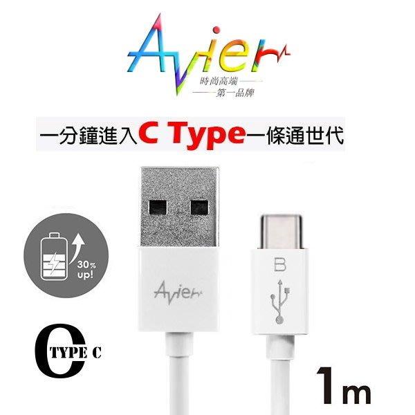 鈞釩音響~ Avier USB C Type to A極速傳輸充電線*1m