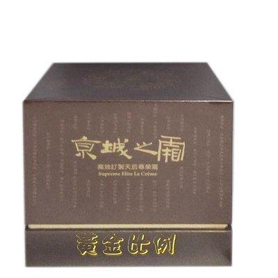 黃金比例【牛爾 京城之霜】高效訂製天后尊榮霜50g/瓶 $1340