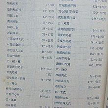 【嫺月書坊】子56   愛麗縫紉全書  第4集       王阿珠著      民國87