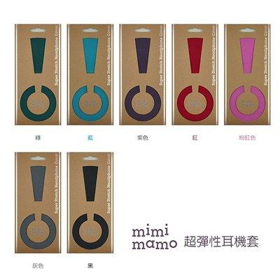 【音樂趨勢】mimimamo 日本原裝進口 超彈性耳機保護套 耳罩式耳機保護 原廠正品 L號