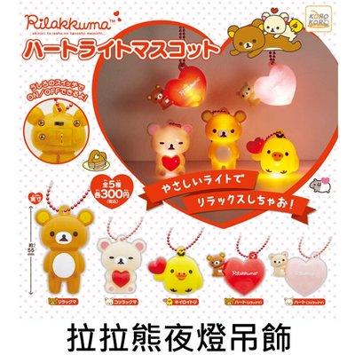 全套5款 拉拉熊 夜燈吊飾 扭蛋 轉蛋 吊飾 懶懶熊 Rilakkuma 日本正版【011770】