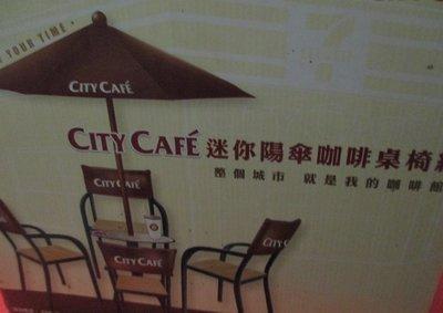 7-11City Cafe咖啡咖啡桌椅組~有現貨