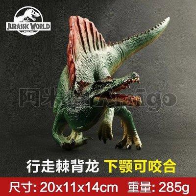 阿米格Amigo│ 新款 行走棘背龍 恐龍 仿真模型 侏羅紀世界 Jurassic 禮物 贈品 擺飾 男孩最愛 廠家直銷
