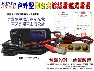 茂果科技JSVC-1210S戶外專用智慧型行電瓶充電器-路邊停車場充電專用