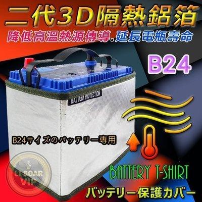 【中壢電池】65B24L GS 杰士 統力 汽車電池 + 3D隔熱套 TIIDA LIVINA SOLIO MARCH
