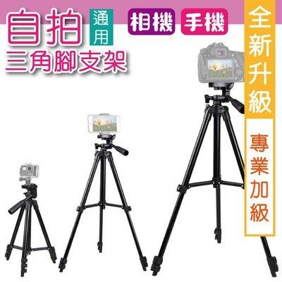【04743】 超輕鋁合金便攜型三腳架 落地三腳架 手機 相機 直播腳架 伸縮腳架 自拍架
