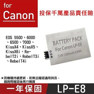 趴兔@Canon LP-E8 副廠鋰電池 LPE8 一年保固 EOS 550D 600D 700D 全新 佳能