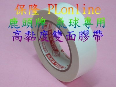 【保隆PLonline】四維鹿頭牌/25mm氣球雙面膠帶/每組13捲/汽球雙面膠/高黏度款/工業大捲裝/