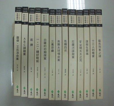 書皇8952:小說 A13-6bc☆2002年初版三刷『克莉絲蒂 推理全集 2-14』克莉絲蒂《遠流》