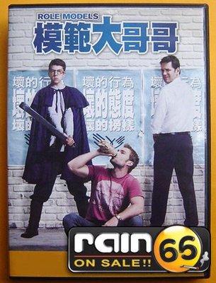 ⊕Rain65⊕正版DVD【模範大哥哥/Role Models】-蟻人-保羅路德*西恩威廉史考特(直購價)