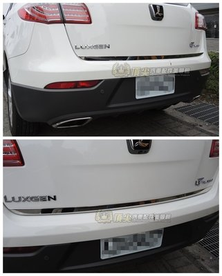 LUXGEN納智捷SUV 舊款U7【尾門飾條】12年13年U7 專用下飾條 後門亮條 後保桿 不鏽鋼 車牌框 精品零件