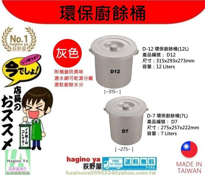 荻野屋/D12 環保廚餘桶(12L)/廚餘桶/回收桶/瀝水桶/D-12/直購價