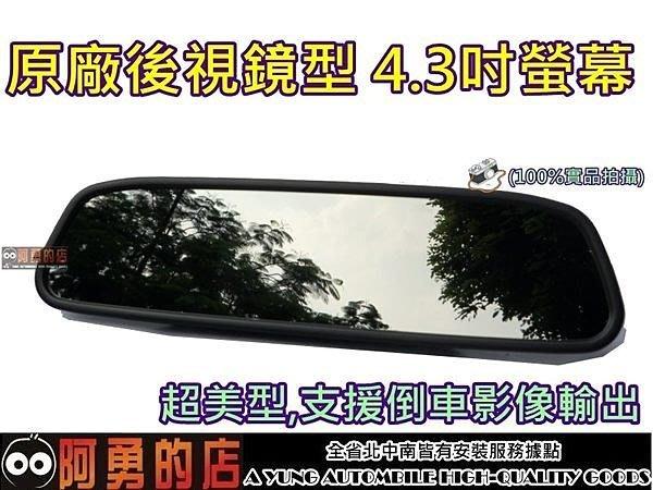 大新竹【阿勇的店】高階數位彩色4.3吋後視鏡螢幕 美觀造型 隱藏式螢幕/視野更大更清晰