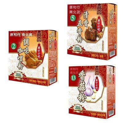 小磨坊廟口小吃 咖哩粉/香蒜粉 600公克〔原和行〕8盒再特價 蒜頭粉
