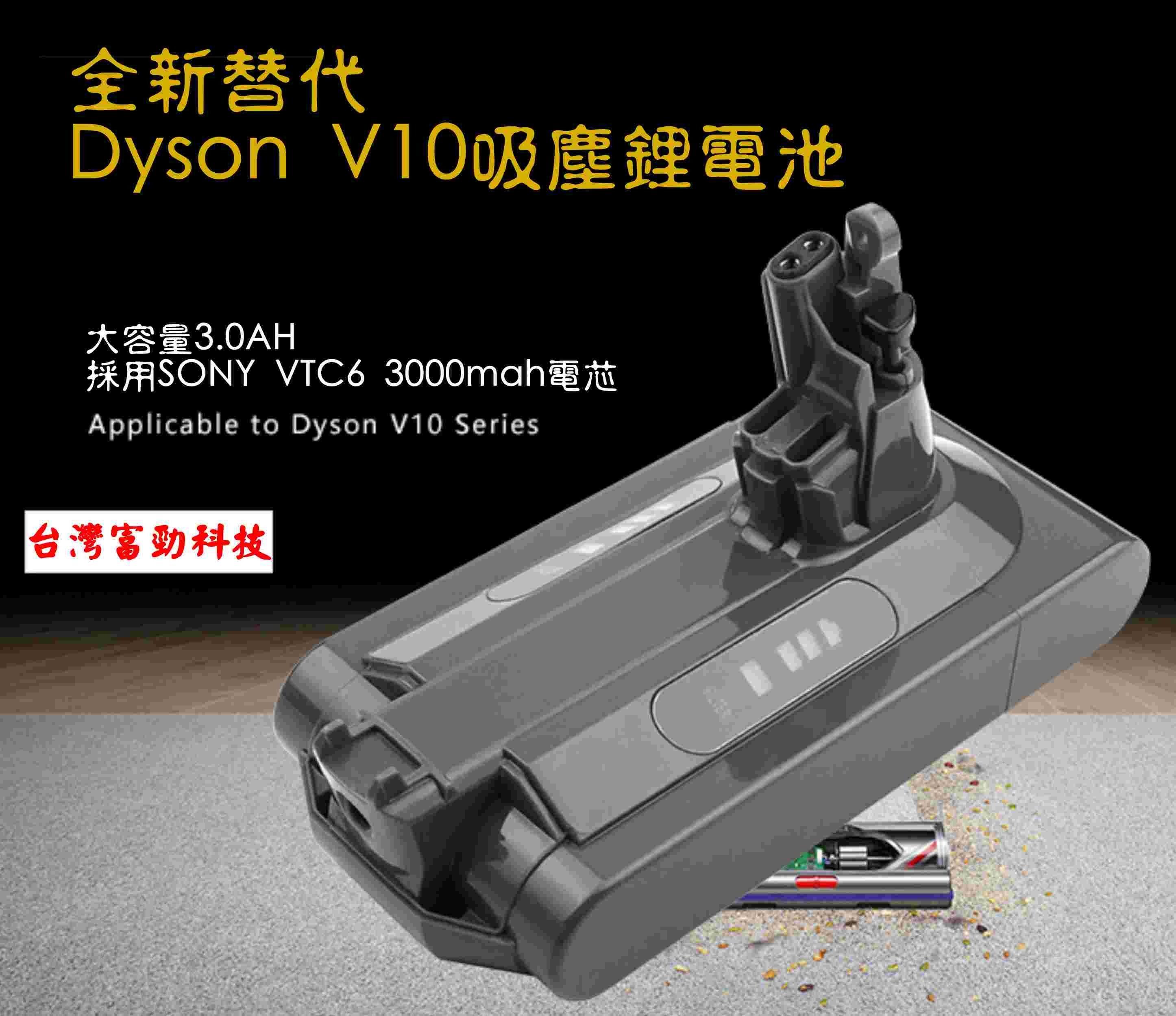 【富勁科技】Dyson V10吸塵器鋰電池維修 SONY VTC6電芯 一年保固