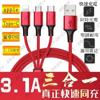 【現貨】3.1A 快充線 充電快 安卓 蘋果 三星 type-c apple 3合1 充電線  qc 快充頭 3A 快充