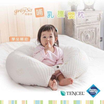 GreySa格蕾莎 【哺乳護嬰枕】一入(月亮枕/孕婦枕/哺乳枕)