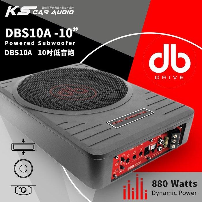 【DBS10A   10吋低音炮】薄型重低音 椅下型重低音 專業音響改裝 調音|岡山破盤王