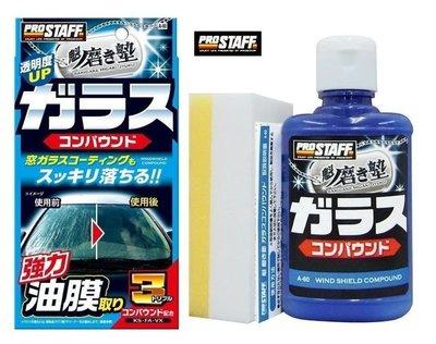 愛瑪小舖-日本Prostaff【A-60】玻璃油膜研磨 強力除油膜頑垢髒汙研磨清潔劑