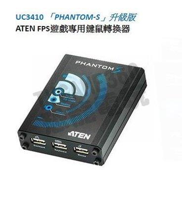 【二手商品】ATEN PHANTOM-S UC3410 FPS 鍵鼠轉換器 PS3 PS4 ONE 裸裝【台中恐龍電玩】