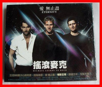 ◎2009全新CD未拆!搖滾麥克-愛無止盡專輯-MLTR-Michael Learns To Rock-Eternity