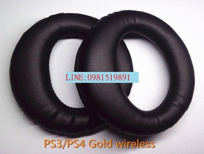耳機海綿皮套 原裝品質 SONY PS3 PS4 970 960尊爵款 CECHYA-0086 7.1 無線款專用