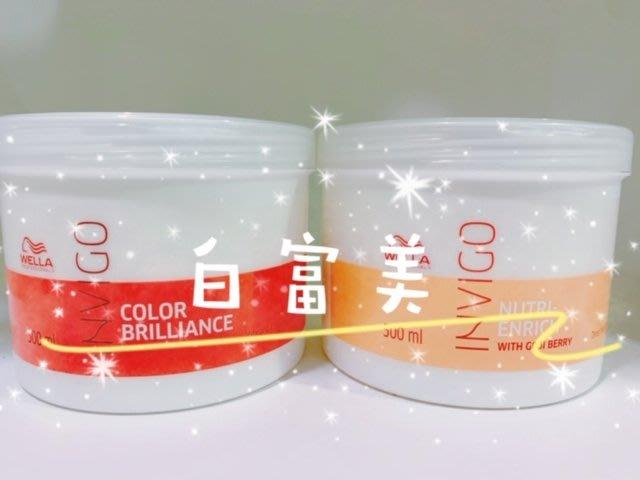 WELLA 威娜 INVIGO 系列 柔感水潤/霓光鎖色/輕漾豐盈 髮膜(需沖洗)500ML 公司貨 正貨