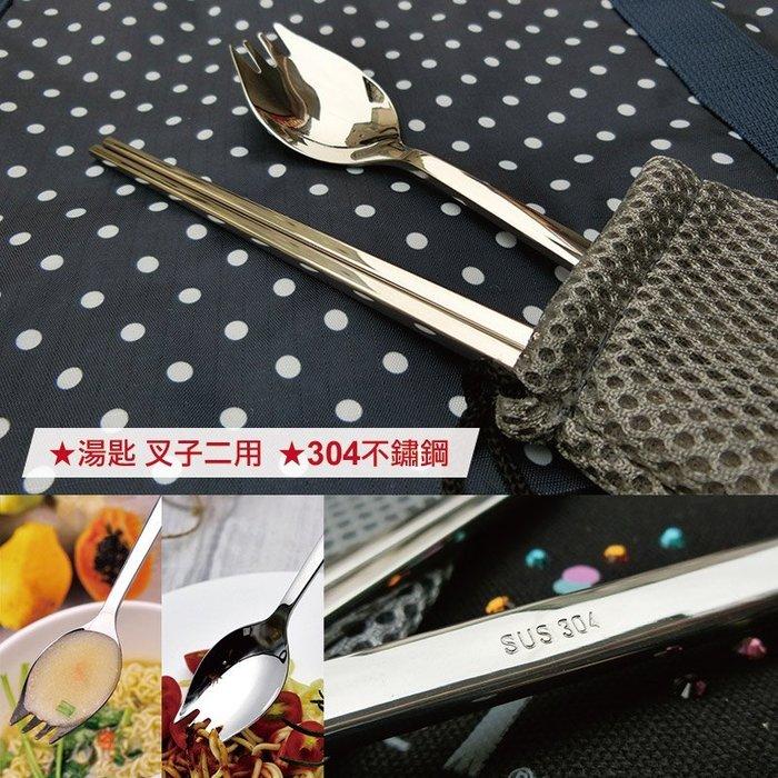 2合1不鏽鋼叉匙餐具組 叉匙+筷子+收納袋  304不鏽鋼超耐用方形筷