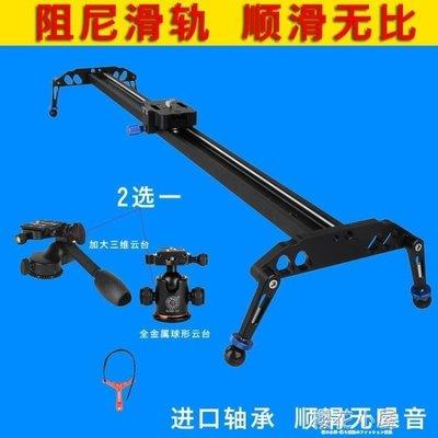 溯途單反攝影滑軌攝像機滑軌攝影軌道相機阻尼小滑軌微移延時攝影專業視頻錄像QM