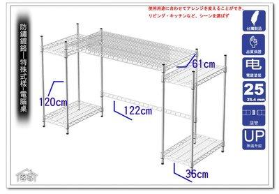 [客尊屋]尊爵型61X194CM多功能電腦桌,鐵力士架,鍍鉻層架,波浪層架,組合家具,倉儲架,書架[特殊式樣]