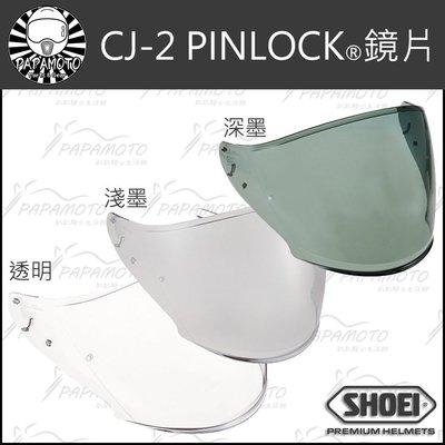 【趴趴騎士】SHOEI CJ-2 PINLOCK 鏡片 透明 淺墨 深墨 ( J-Cruise J-Force 4