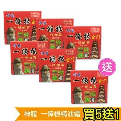 (買五送一特惠組) 神龍 一條根 精油霜 80G*6 專品藥局【2009118】