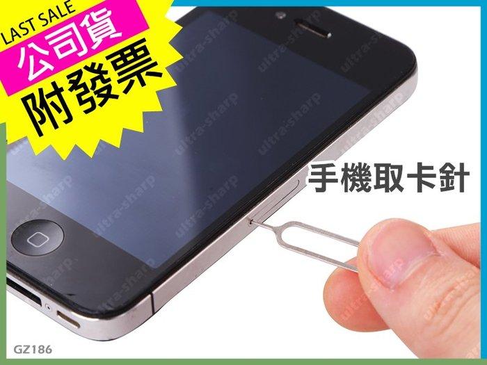 蘋果iPhone手機取卡針!台灣公司附發票最安心 安卓OPPO手機SIM卡 三星取卡針【GZ186】/URS