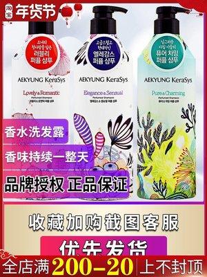 平價彩妝韓國愛敬洗髮水護髮素套裝女香味持久留香無硅油正品洗髮露香水型