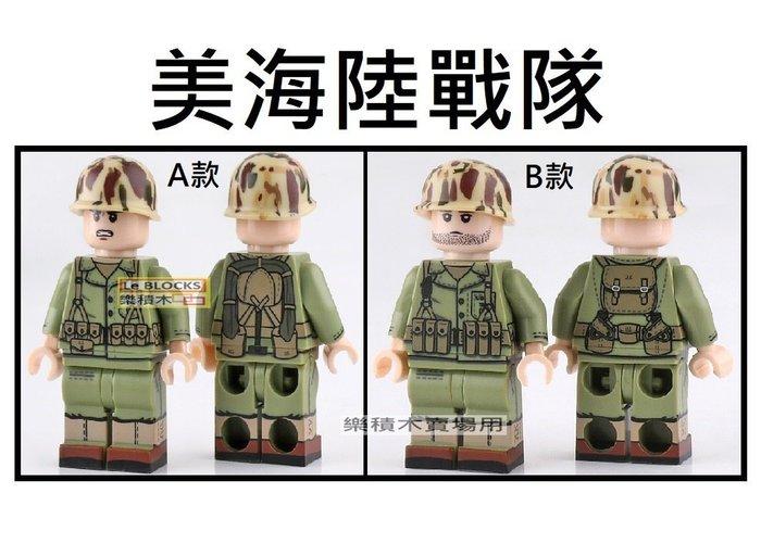 樂積木【近期到貨】第三方 美海陸戰隊 兩款任選 雙面印刷 袋裝 非樂高 LEGO相容 軍事 積木 人偶 二戰 電影