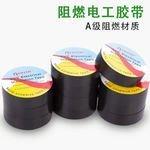 【黑PVC電工膠布-寬1.7cm*7米/卷-10卷/筒-3筒/組】A級阻燃材質電工膠帶超薄絕緣電線膠帶-586006