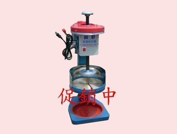 尚好可微調傳統剉冰機(刨冰機挫冰機)-另有售雪花冰綿綿冰專用機-陽光小站