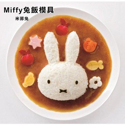 【鉛筆巴士】米菲兔Miffy飯糰模具 -日本盒裝 飯模 壽司模具 壓花押花 親子DIY便當 野餐校外教學k1701058