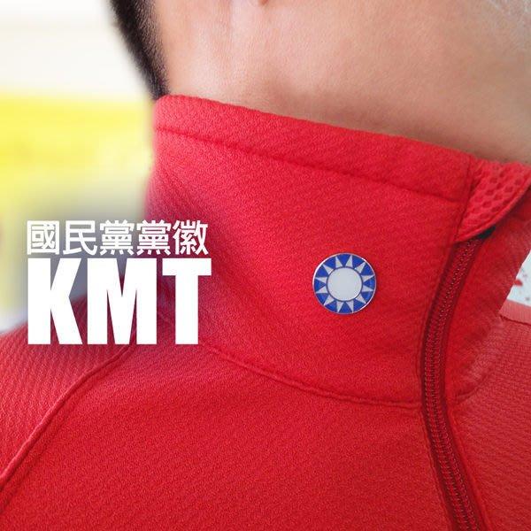 【國旗徽章達人】中國國民黨國旗徽章/胸針/KMT
