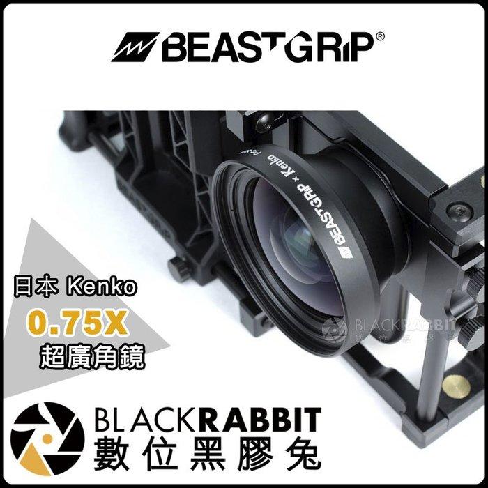 數位黑膠兔【 Beastgrip 日本 Kenko 0.75X 超廣角鏡 】 手機鏡頭 廣角鏡 iPhone 8 XS