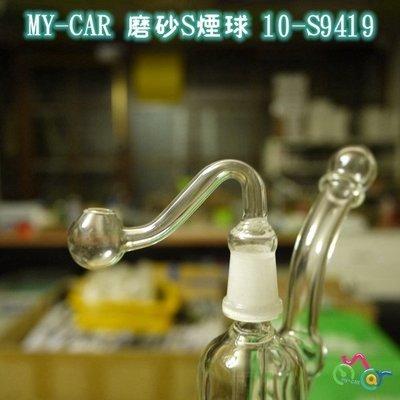 磨砂口S煙球10-S9419  MY-CAR嚴選 水煙壺 煙具 水菸壺 煙球 燒鍋 鬼火機 鬼火管 噴槍 膠管