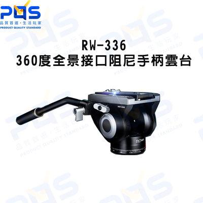 樂華 RW-336 360度全景接口阻尼手柄雲台 相機雲台 台南PQS