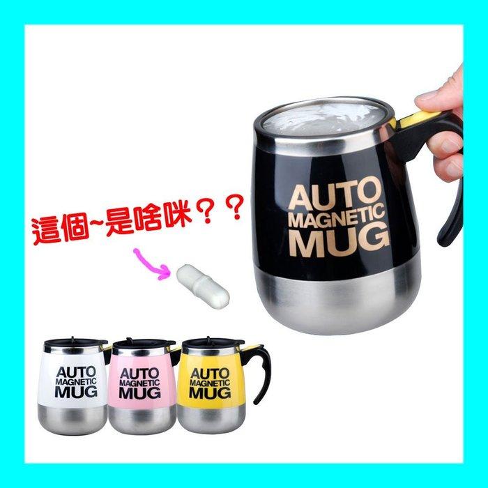 磁化杯 不鏽鋼 無軸 自動/磁化攪拌杯 自動攪拌機 咖啡杯 隨行杯 保溫杯 懶人杯-最愛生活網