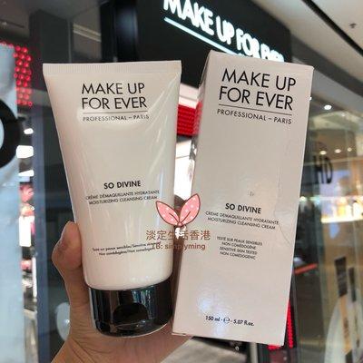 [維尼熊]美妝保養廣場��MakeUp For Ever/浮生若夢So Divine滋潤潔面卸妝乳霜150ML 保真