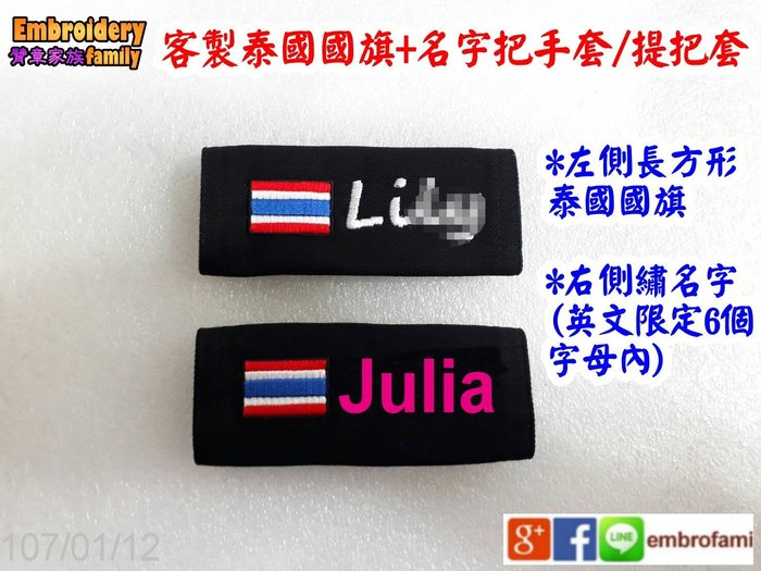 ※臂章家族※客製泰國國旗提把套旅行袋旅行包拉桿包提把套/把手套,icover (繡泰國國旗+名字) 2個/組朋友小禮物