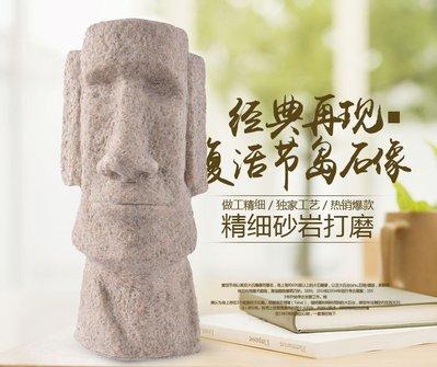 窩美 復活節島石像創意樹脂居家工藝品擺件 預購7天+現貨