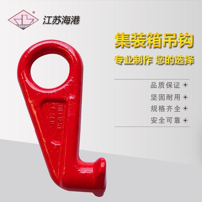 橙子的店 特價促銷 G80級集裝箱吊鉤環 起重吊環 集裝箱環左右12.5T 45L、R